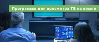 Программы для ТВ просмотра на компьютере