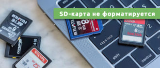 SD-карта не форматируется