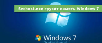 Svchost.exe грузит память Windows 7