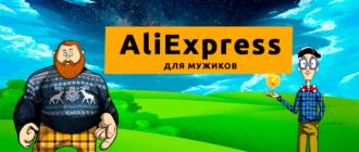 aliexpress для мужиков
