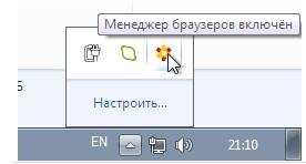 Что такое Менеджер браузеров (Browser Manager), для чего нужен, как скачать и удалить с ПК