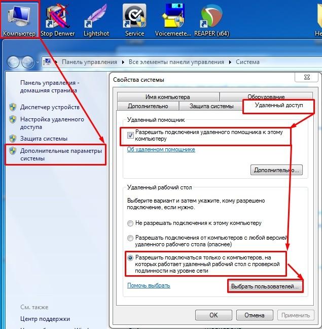 Как настроить удаленный рабочий стол в Windows 7 за 5 шагов?