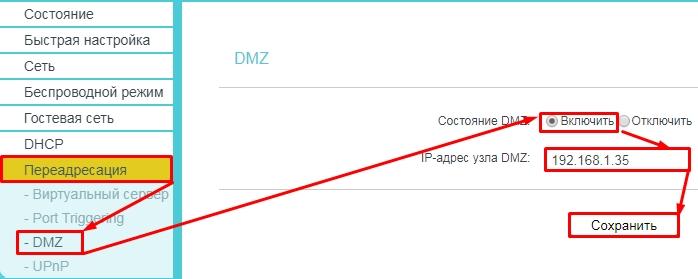 Что такое DMZ в роутере, для чего нужна, как правильно настроить