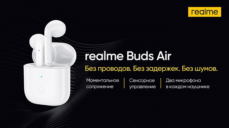 Realme привезла в Россию свои TWS-наушники: а что с ценой?!