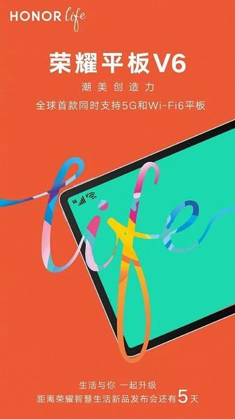 Honor представит первый в мире планшет 5G + Wi-Fi 6