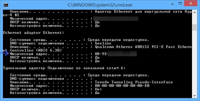 Как узнать MAC-адрес компьютера: определяем физический адрес устройства