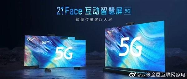 В Китае показали интересный телевизор: 5G, 120 Гц, 10 Гб оперативной памяти и датчики слежения