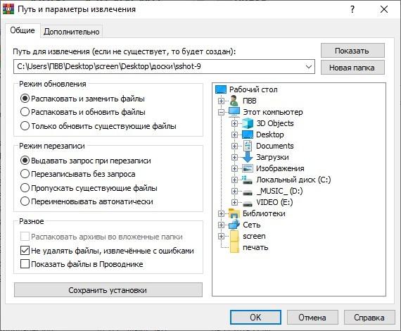 Как открыть ZIP-файл на Windows 10 и 7: 4 рабочих метода