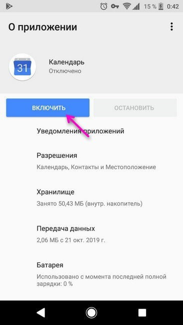 В приложении Android Process Acore произошла ошибка: что делать и как вылечить смартфон