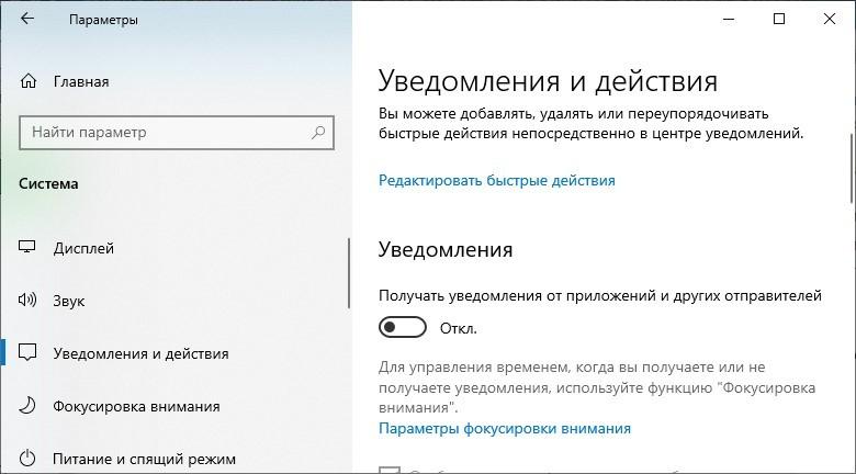 Отключение брандмауэра в Windows 10: все 8 способов