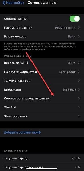 Что такое точка доступа APN в настройках телефона Android: определение, значение, настройка