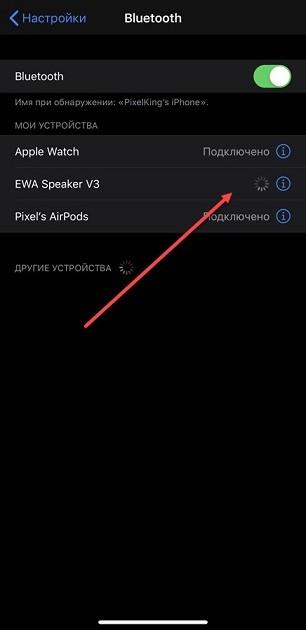 Как подключить беспроводные наушники к iPhone через Bluetooth, даже если они не подключаются?