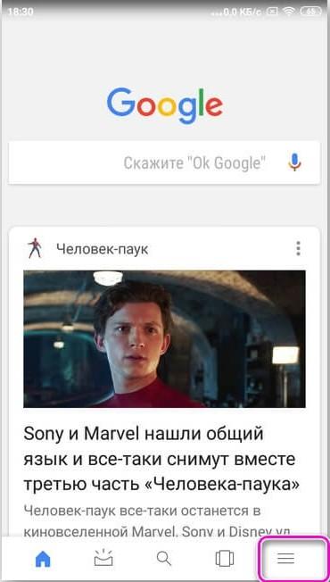Как включить голосовой поиск «Окей, Google»: 2 способа