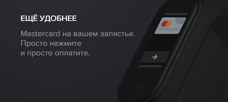 В Xiaomi Mi Band 4 подвезли NFC, но не спешите радоваться…