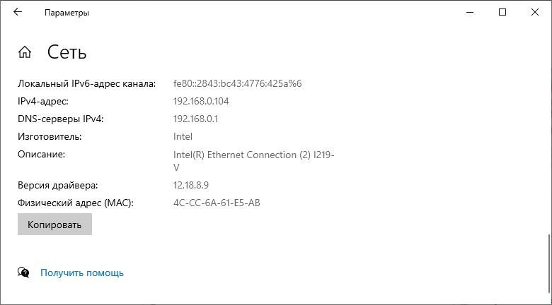 Как определить IP адрес устройства в сети: через параметры, панель управления, консоль и программы