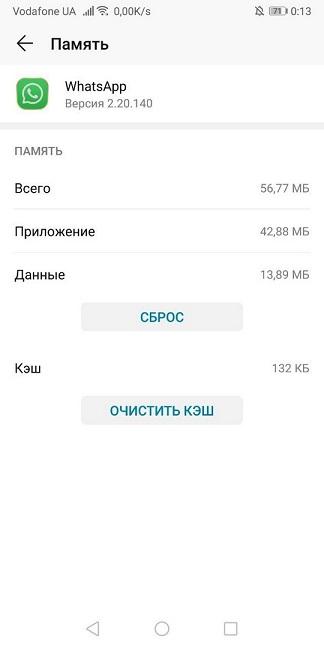 Почему не работает WhatsApp на телефоне: не открывается, зависает, не грузится, пропал или плохо работает