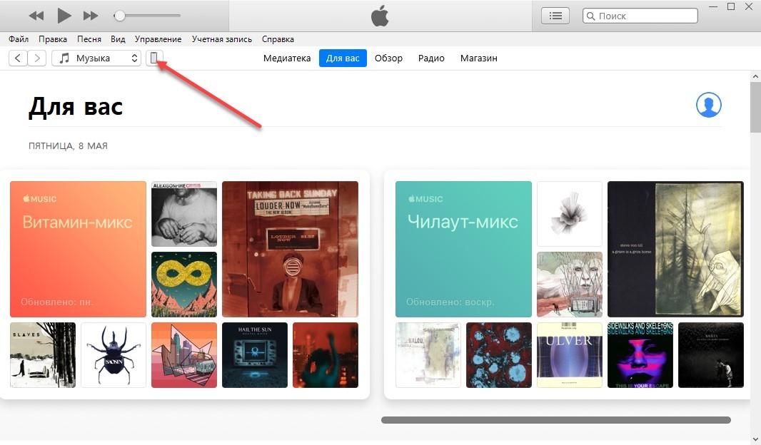 Синхронизация Айфона с Айфоном через iCloud и iTunes