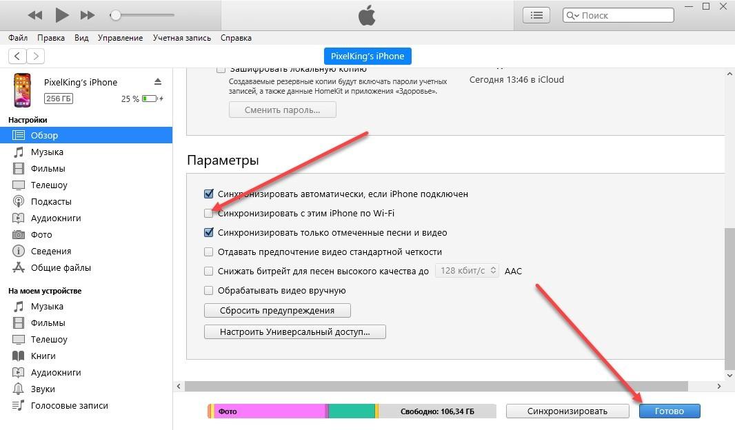 Синхронизация iPhone с компьютером через iTunes: USB кабель и по Wi-Fi