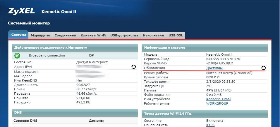 Как обновить прошивку роутера ZyXEL Keenetic: автоматически, вручную и с помощью телефона