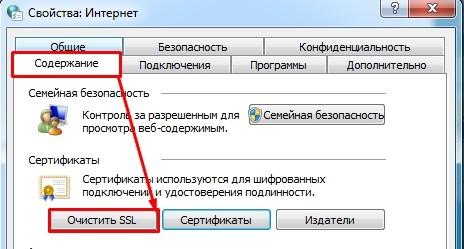 Этот сайт не может обеспечить безопасное соединение: как исправить ошибку