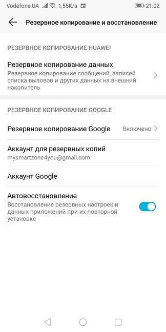 Как зайти в облако на Android: определение, создание, использование, плюсы и минусы