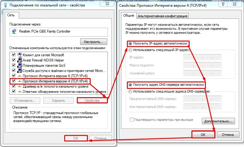 DHCP не включен на сетевом адаптере «Подключение по локальной сети»