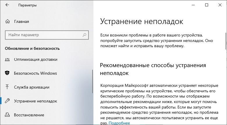 Как настроить наушники на компьютере Windows 10: подключение, настройка, решение проблем со звуком