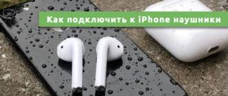 Как подключить к iPhone беспроводные наушники