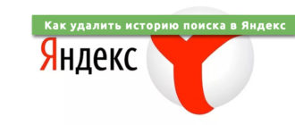 Как удалить историю поиска в Яндекс