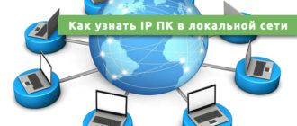 Как узнать IP адрес компьютера в локальной сети