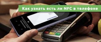 Как узнать есть ли NFC в телефоне