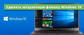 Как в UltraISO сделать загрузочную флешку Windows 10
