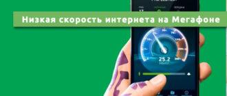 Низкая скорость интернета на Мегафоне