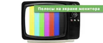 Полосы на экране монитора