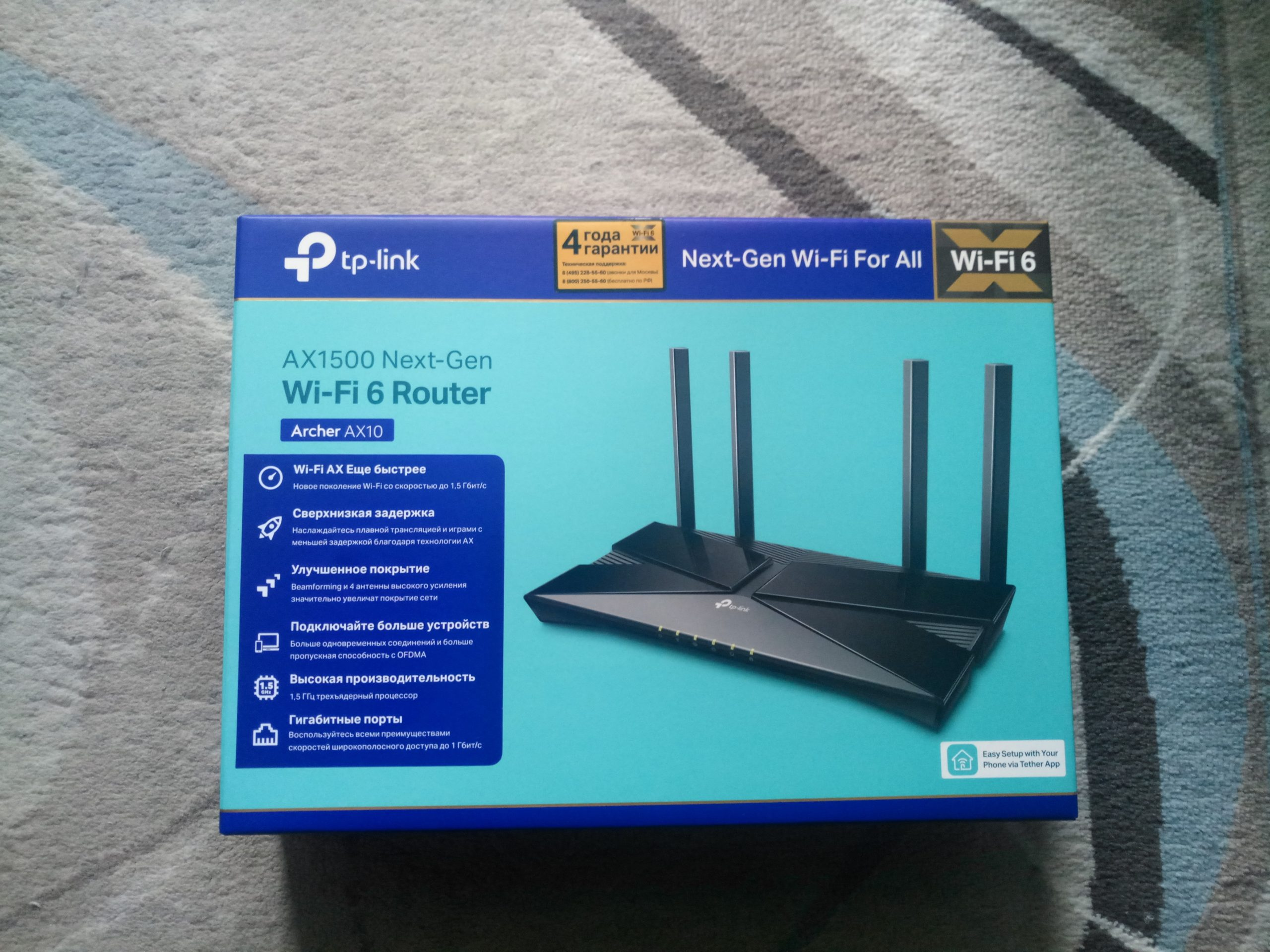 Коробка роутера TP-Link AX10 с Wi-Fi 6