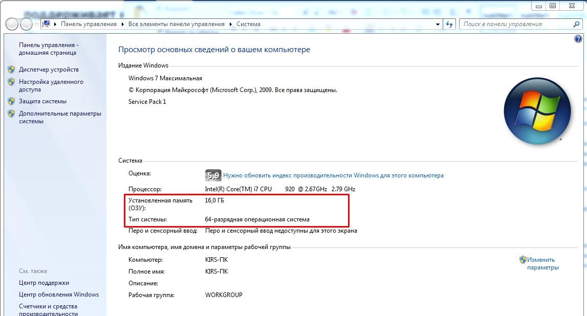 Как добавить оперативной памяти в ноутбук и не сломать его