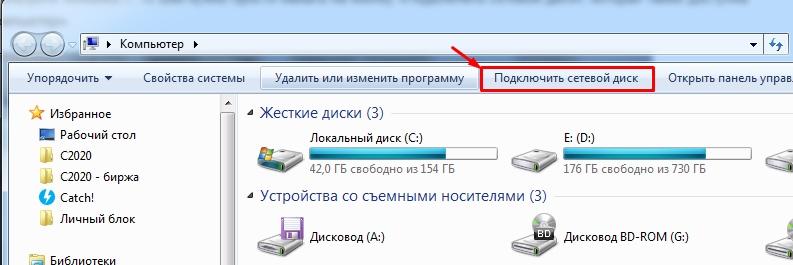 Как подключить сетевой диск за 3 шага