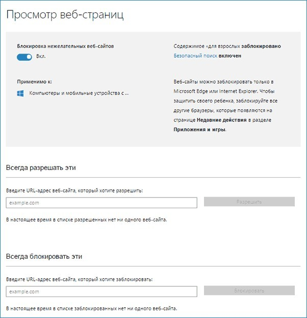 Как установить родительский контроль на компьютер с Windows 7 и 10