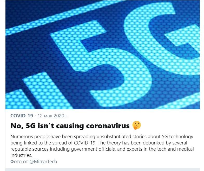 Twitter начал борьбу против мифа о связи коронавируса с 5G