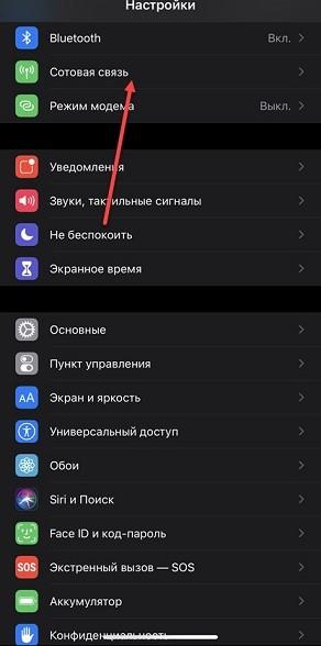Как на iPhone включить 4G LTE: описание, особенности, плюсы, минусы и настройка