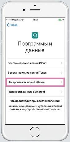 Как сделать и включить iPhone «как новый» за 7 шагов