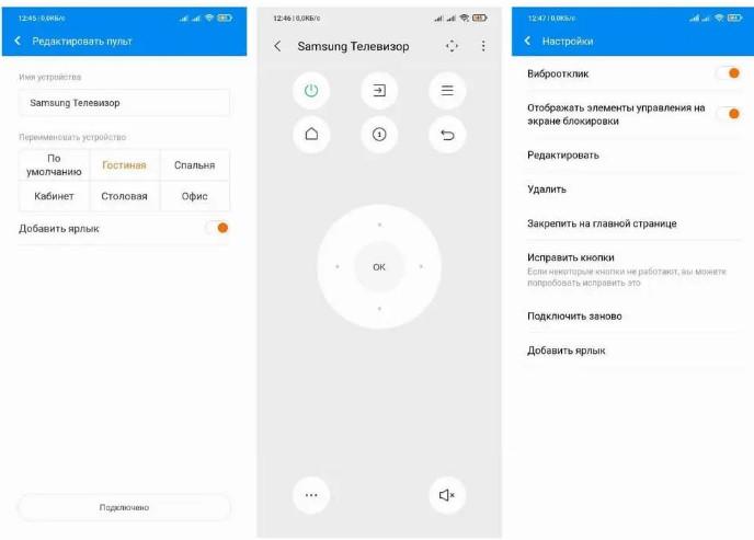 Пульт MI Remote от Xiaomi: что это и как правильно настроить