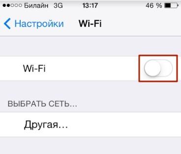 Как на iPhone включить мобильный интернет: решение проблем с подключением