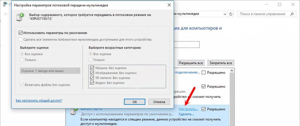 Медиа-сервер для домашней сети в Windows 10: подключение и настройка