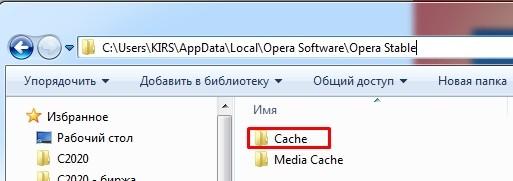 Как очистить кэш браузера Opera: 4 способа