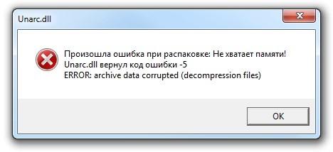 Unarc.dll вернул код ошибки -1, -12, -14, -2, -3, -5, -6, -7, -8, -11, -13: быстрое исправление