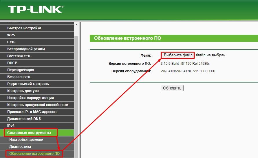 Обновление прошивки роутера TP-Link TL-WR841N и TL-WR841ND за 3 шага