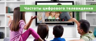 Частоты цифрового телевидения