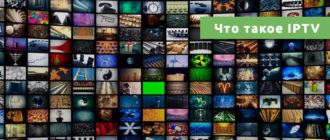 Что такое IPTV