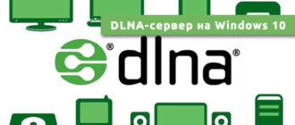 DLNA-сервер на Windows 10